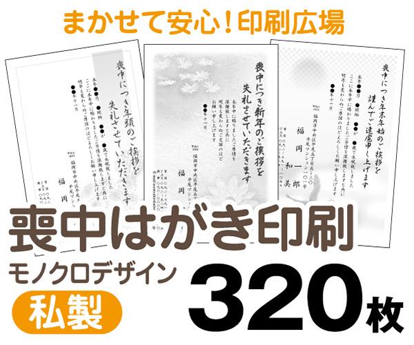【喪中はがき】【320枚】【私製はがき】【モノクロ】【レターパック360無料】