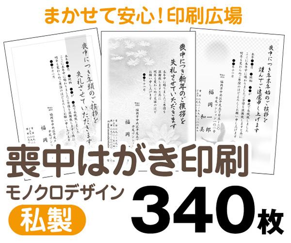 【喪中はがき】【340枚】【私製はがき】【モノクロ】【レターパック360無料】
