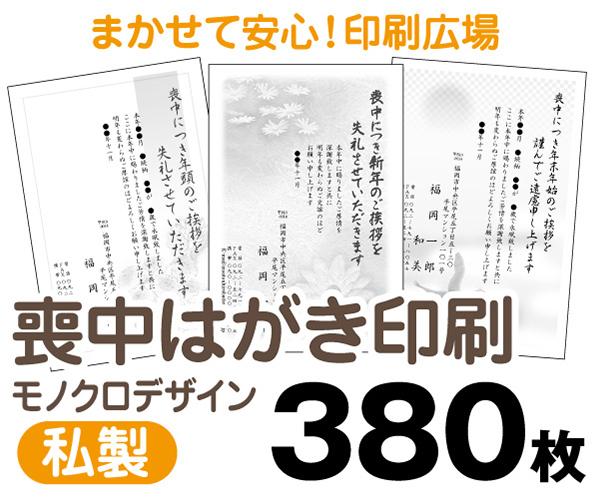 【喪中はがき】【380枚】【私製はがき】【モノクロ】【レターパックライト無料】