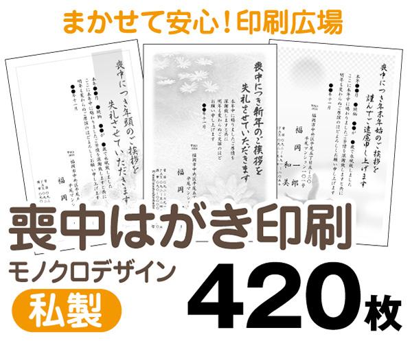 【喪中はがき】【420枚】【私製はがき】【モノクロ】【レターパックライト無料】