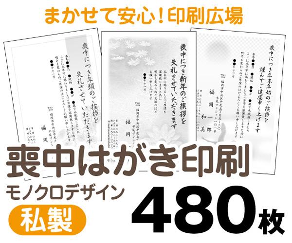 【喪中はがき】【480枚】【私製はがき】【モノクロ】【レターパックライト無料】