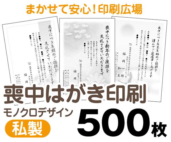 【喪中はがき】【500枚】【私製はがき】【モノクロ】【レターパックライト無料】