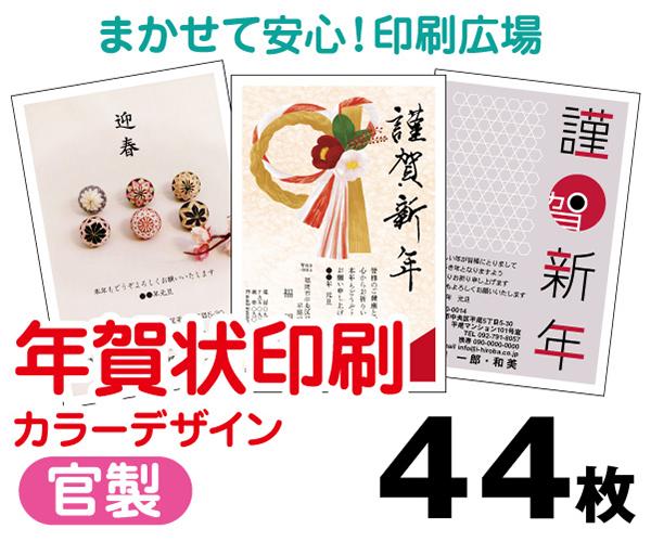 【年賀状印刷】【2020年子】【44枚】【年賀はがき】【フルカラー】【ゆうパケット無料】