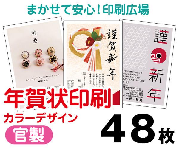 【年賀状印刷】【2020年子】【48枚】【年賀はがき】【フルカラー】【ゆうパケット無料】