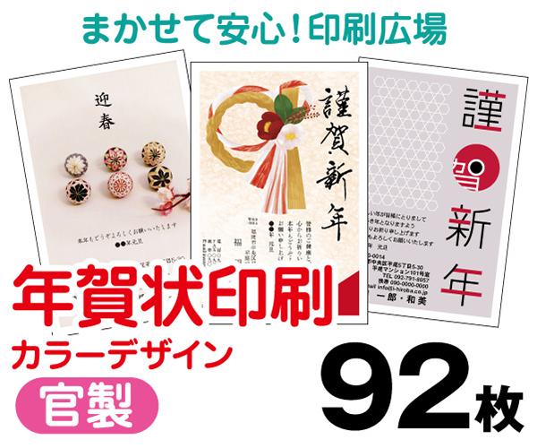 【年賀状印刷】【2020年子】【92枚】【年賀はがき】【フルカラー】【レターパックライト無料】