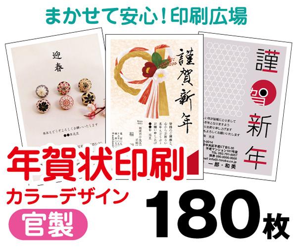 【年賀状印刷】【2020年子】【180枚】【年賀はがき】【フルカラー】【レターパックライト無料】