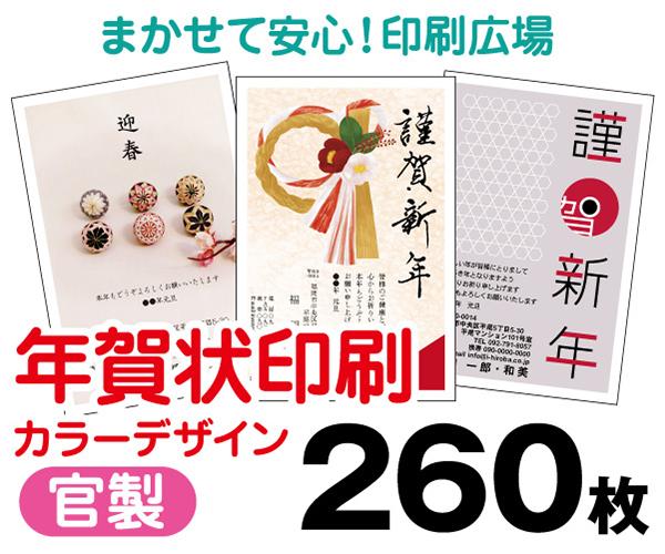 【年賀状印刷】【2021年丑】【260枚】【年賀はがき】【フルカラー】【レターパックライト無料】