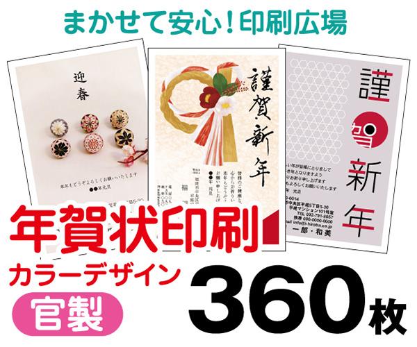 【年賀状印刷】【2020年子】【360枚】【年賀はがき】【フルカラー】【レターパックライト無料】