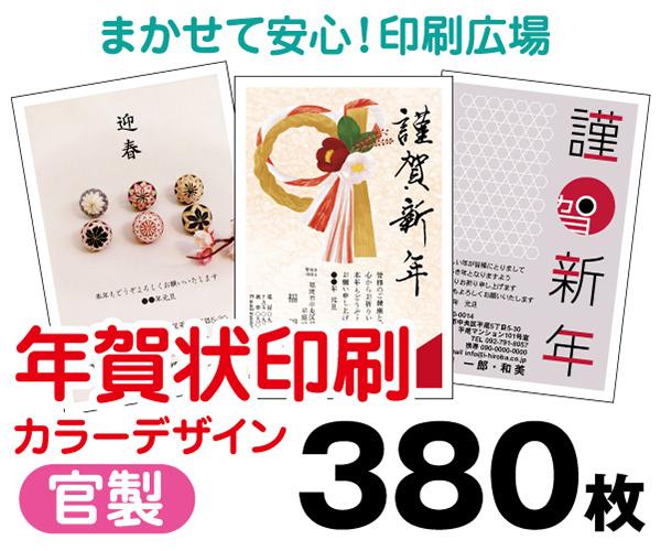 【年賀状印刷】【2021年丑】【380枚】【年賀はがき】【フルカラー】【レターパックライト無料】