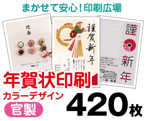 【年賀状印刷】【2021年丑】【420枚】【年賀はがき】【フルカラー】【レターパックライト無料】