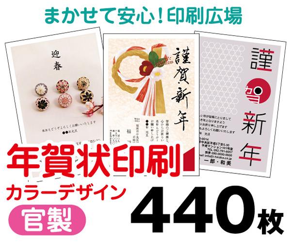 【年賀状印刷】【2021年丑】【440枚】【年賀はがき】【フルカラー】【レターパックライト無料】
