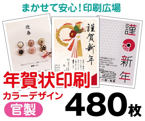【年賀状印刷】【2021年丑】【480枚】【年賀はがき】【フルカラー】【レターパックライト無料】