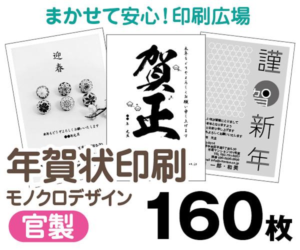 【年賀状印刷】【2021年丑】【160枚】【年賀はがき】【モノクロ】【レターパックライト無料】