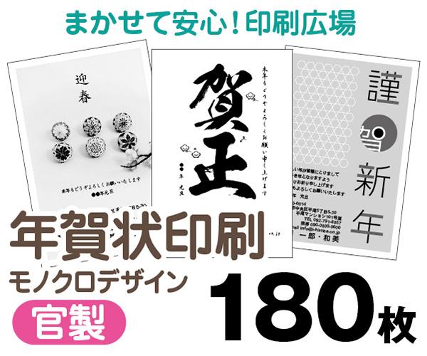 【年賀状印刷】【2021年丑】【180枚】【年賀はがき】【モノクロ】【レターパックライト無料】
