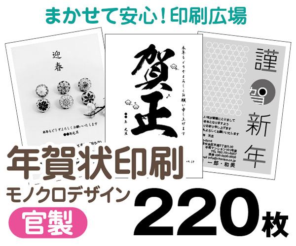 【年賀状印刷】【2021年丑】【220枚】【年賀はがき】【モノクロ】【レターパックライト無料】
