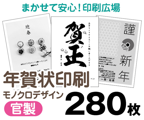【年賀状印刷】【2021年丑】【280枚】【年賀はがき】【モノクロ】【レターパックライト無料】