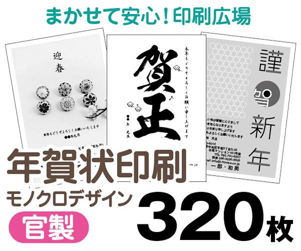 【年賀状印刷】【2020年子】【320枚】【年賀はがき】【モノクロ】【レターパックライト無料】