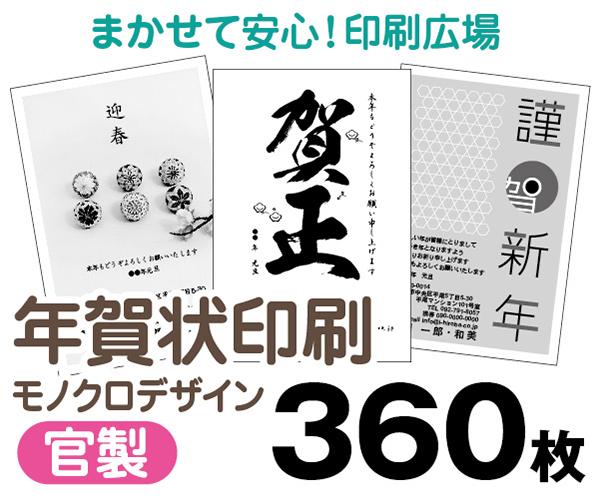 【年賀状印刷】【2021年丑】【360枚】【年賀はがき】【モノクロ】【レターパックライト無料】