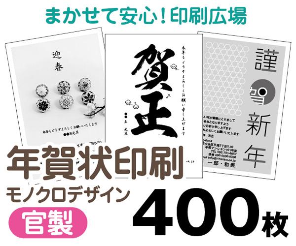 【年賀状印刷】【2020年子】【400枚】【年賀はがき】【モノクロ】【レターパックライト無料】