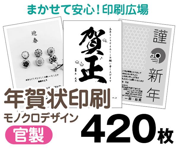 【年賀状印刷】【2020年子】【420枚】【年賀はがき】【モノクロ】【レターパックライト無料】