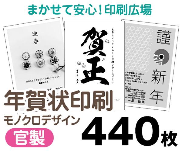 【年賀状印刷】【2020年子】【440枚】【年賀はがき】【モノクロ】【レターパックライト無料】