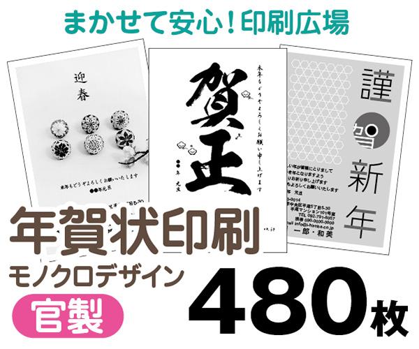 【年賀状印刷】【2020年子】【480枚】【年賀はがき】【モノクロ】【レターパックライト無料】