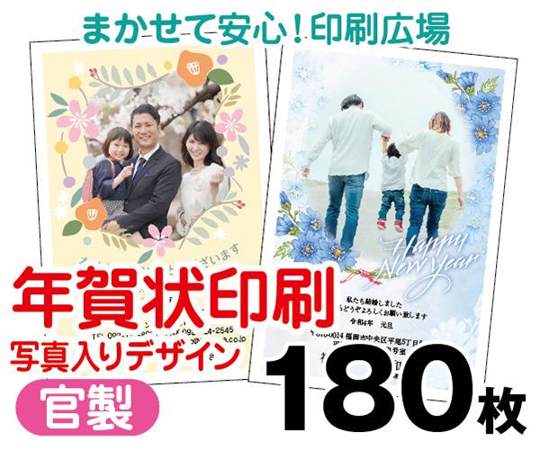 【年賀状印刷】【2021年丑】【180枚】【年賀はがき】【写真入り】【レターパックライト無料】