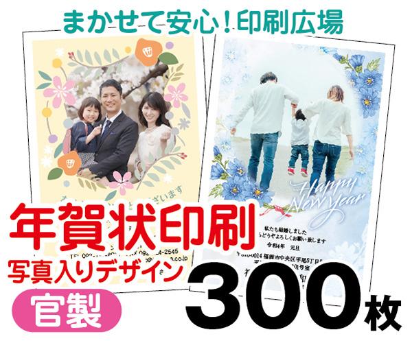 【年賀状印刷】【2021年丑】【300枚】【年賀はがき】【写真入り】【レターパックライト無料】