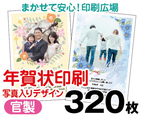 【年賀状印刷】【2020年子】【320枚】【年賀はがき】【写真入り】【レターパックライト無料】