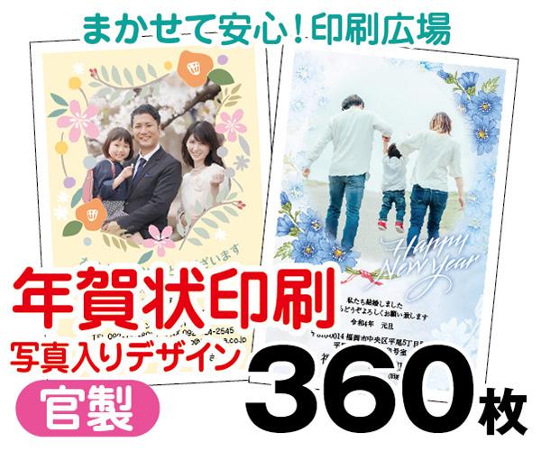 【年賀状印刷】【2020年子】【360枚】【年賀はがき】【写真入り】【レターパックライト無料】