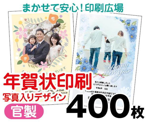 【年賀状印刷】【2020年子】【400枚】【年賀はがき】【写真入り】【レターパックライト無料】