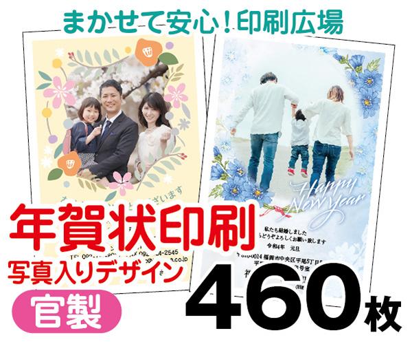 【年賀状印刷】【2021年丑】【460枚】【年賀はがき】【写真入り】【レターパックライト無料】