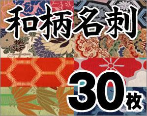 【和柄カスタム】【名刺印刷】【30枚】-【ゆうパケット便無料】