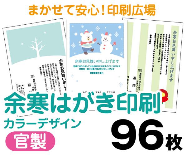 【余寒はがき印刷】【96枚】【官製はがき】【フルカラー】【レターパックライト無料】
