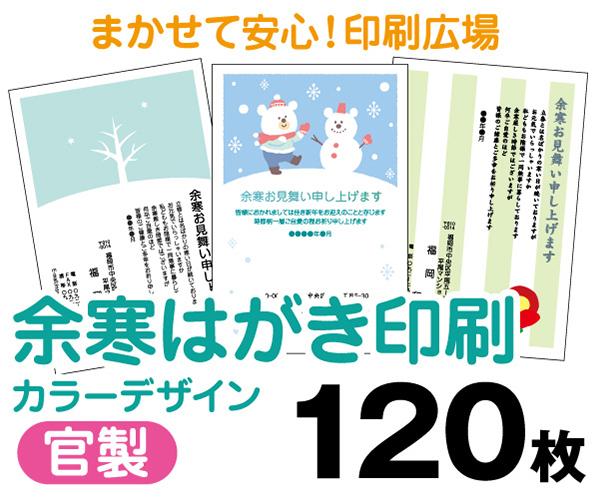 【余寒はがき印刷】【120枚】【官製はがき】【フルカラー】【レターパックライト無料】