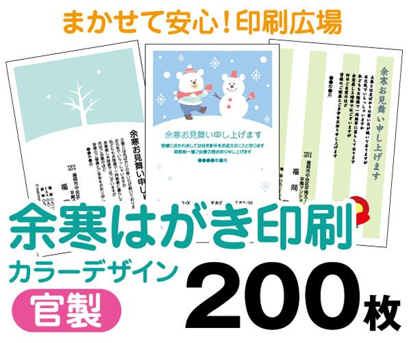 【余寒はがき印刷】【200枚】【官製はがき】【フルカラー】【レターパックライト無料】