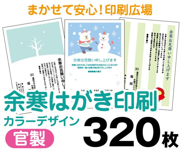 【余寒はがき印刷】【320枚】【官製はがき】【フルカラー】【レターパックライト無料】
