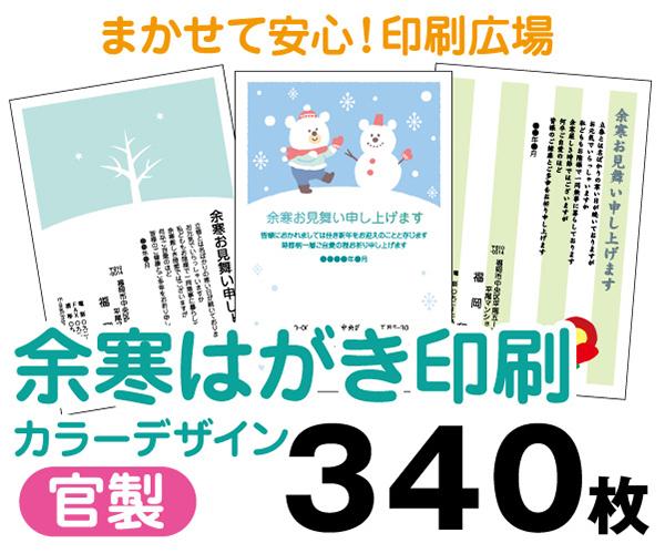 【余寒はがき印刷】【340枚】【官製はがき】【フルカラー】【レターパックライト無料】