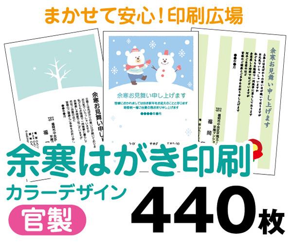 【余寒はがき印刷】【440枚】【官製はがき】【フルカラー】【レターパックライト無料】
