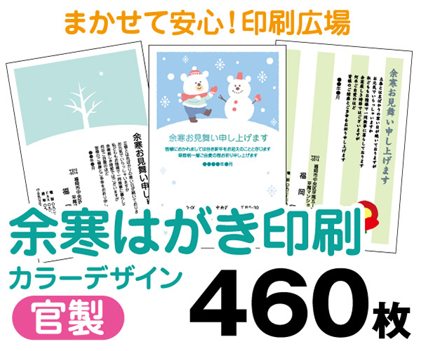 【余寒はがき印刷】【460枚】【官製はがき】【フルカラー】【レターパックライト無料】