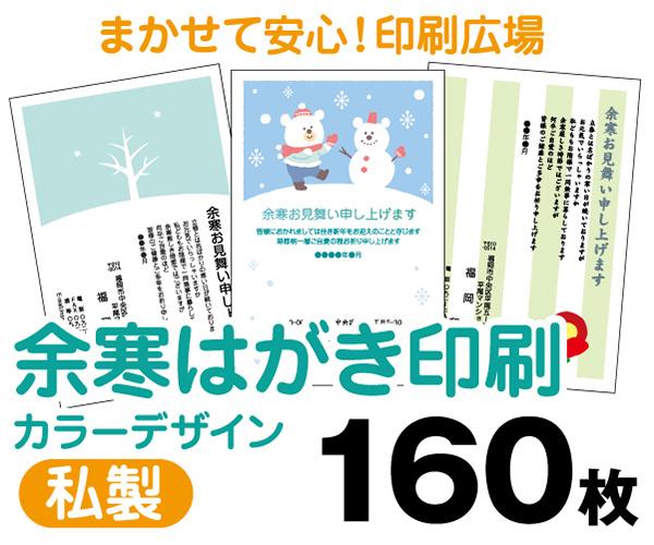 【余寒はがき印刷】【160枚】【私製はがき】【フルカラー】【レターパックライト無料】