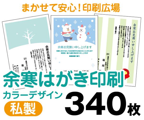 【余寒はがき印刷】【340枚】【私製はがき】【フルカラー】【レターパックライト無料】