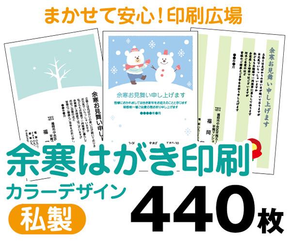 【余寒はがき印刷】【440枚】【私製はがき】【フルカラー】【レターパックライト無料】