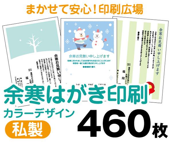 【余寒はがき印刷】【460枚】【私製はがき】【フルカラー】【レターパックライト無料】