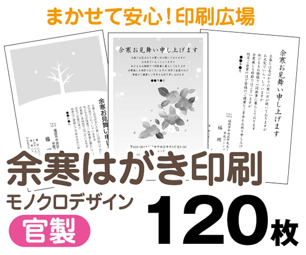 【余寒はがき印刷】【120枚】【官製はがき】【モノクロ】【レターパックライト無料】