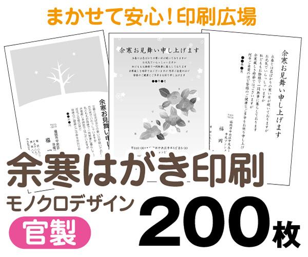 【余寒はがき印刷】【200枚】【官製はがき】【モノクロ】【レターパックライト無料】
