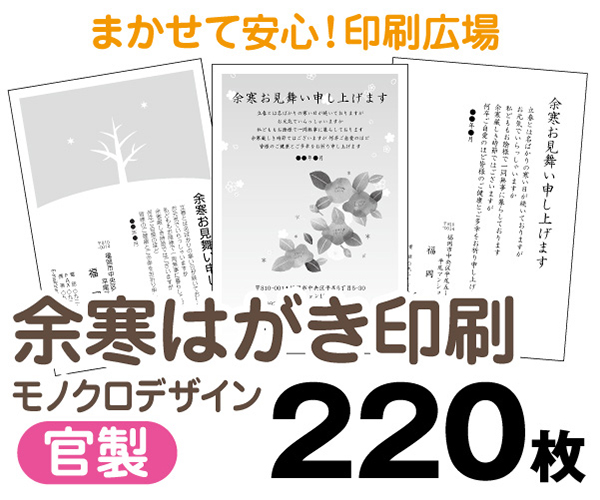 【余寒はがき印刷】【220枚】【官製はがき】【モノクロ】【レターパックライト無料】