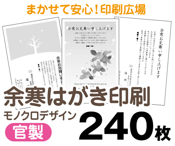【余寒はがき印刷】【240枚】【官製はがき】【モノクロ】【レターパックライト無料】
