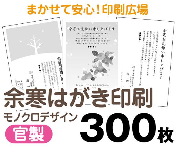 【余寒はがき印刷】【300枚】【官製はがき】【モノクロ】【レターパックライト無料】
