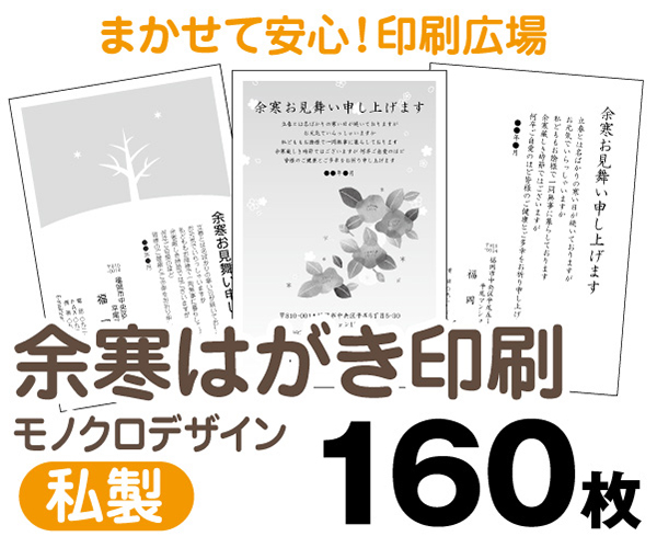 【余寒はがき印刷】【160枚】【私製はがき】【モノクロ】【レターパックライト無料】